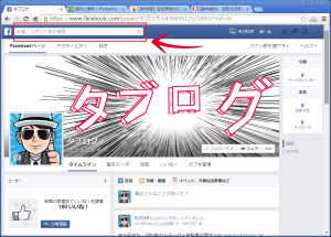 SnapCrab_タブログ - Google Chrome_2014-9-21_16-23-21_No-00