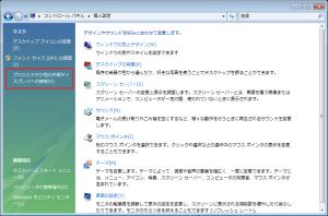 SnapCrab_個人設定_2014-9-14_17-2-15_No-00