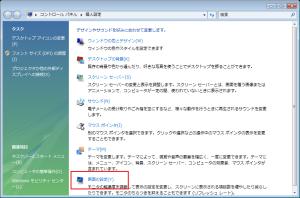 SnapCrab_個人設定_2014-9-14_17-7-11_No-00