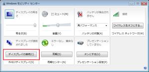 SnapCrab_Windows モビリティ センター_2014-9-14_17-2-41_No-00