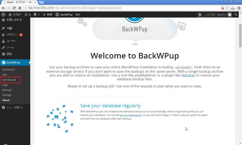 ①SnapCrab_About ‹ タブログ — WordPress - Google Chrome_2014-9-28_16-14-42_No-00