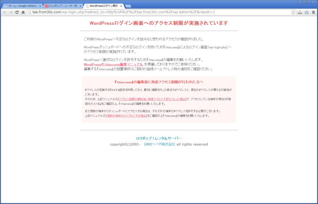 アクセス制限実施画像