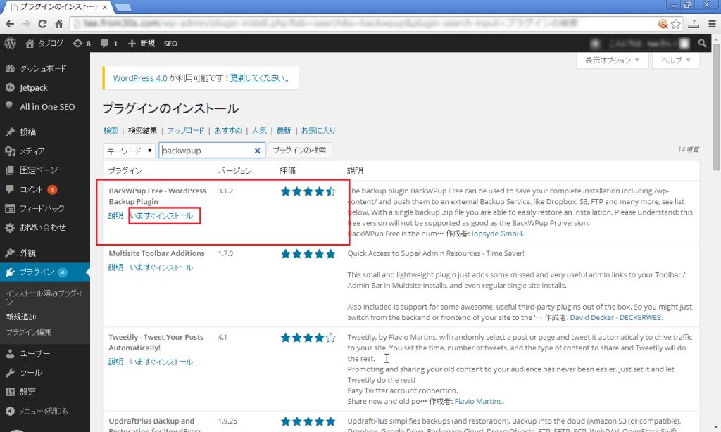 プラグインのインストール ‹ タブログ — WordPress - Google Chrome_2014-9-28_16-13-13_No-00