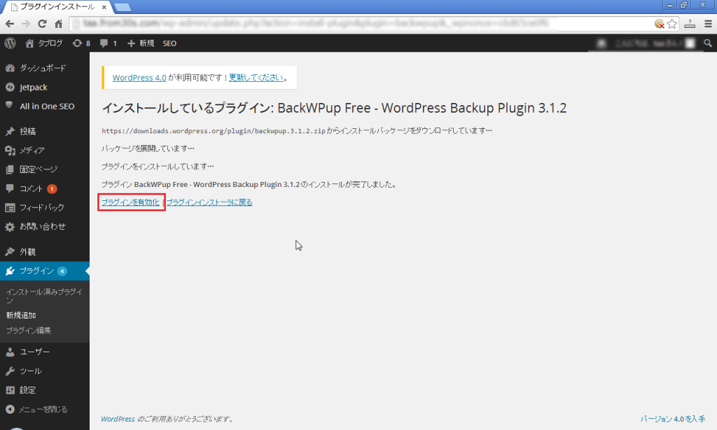 ③SnapCrab_プラグインインストール ‹ タブログ — WordPress - Google Chrome_2014-9-28_16-13-36_No-00