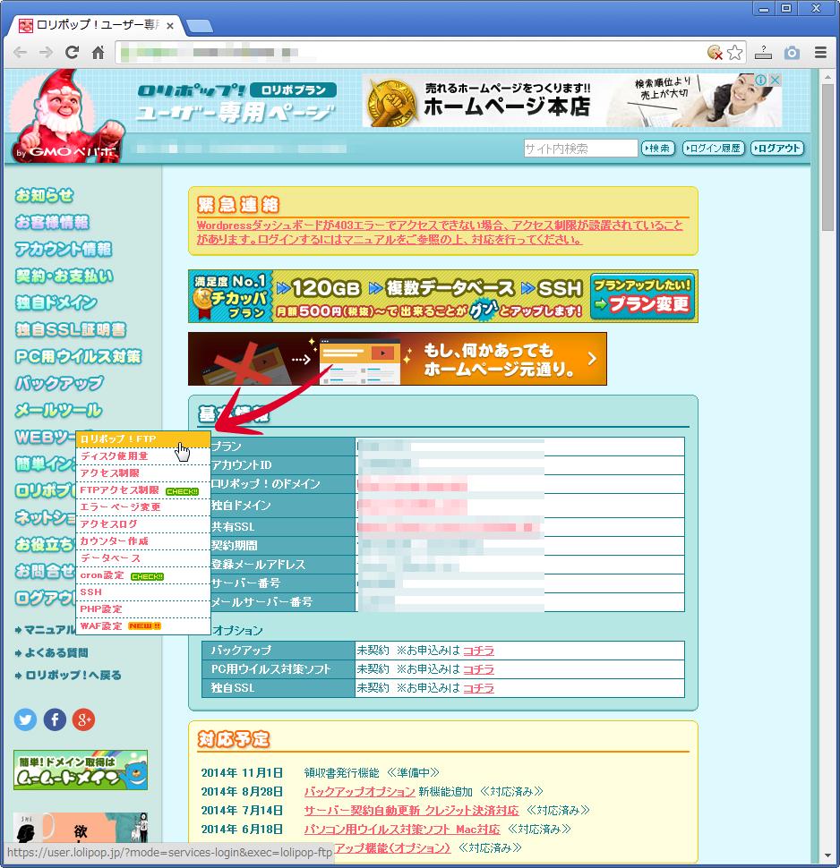 2SnapCrab_ロリポップ!ユーザー専用ページ - インフォメーション - Google Chrome_2014-10-26_11-52-0_No-00