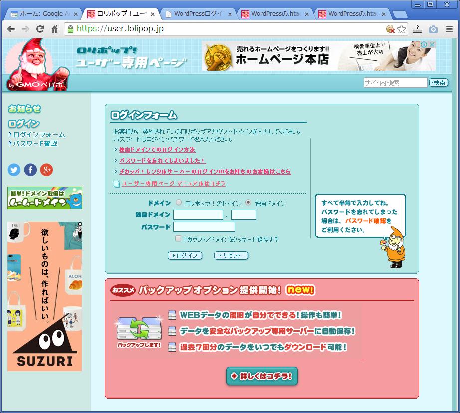 ロリポップ!ユーザー専用ページ - Google Chrome_2014-10-26_14-22-3_No-00