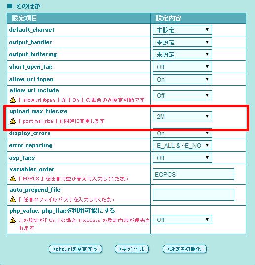 php制限エラー3