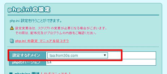 php制限エラー4