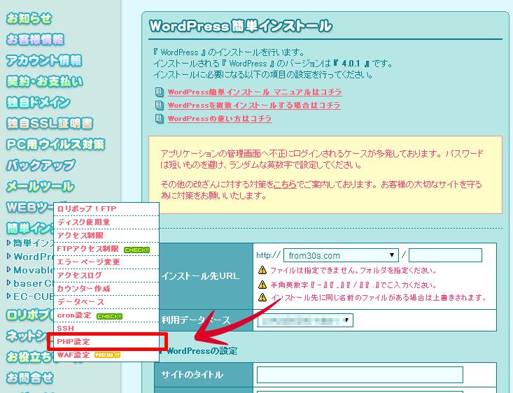 php制限エラー9
