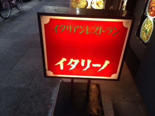 イタリーノの味のある看板