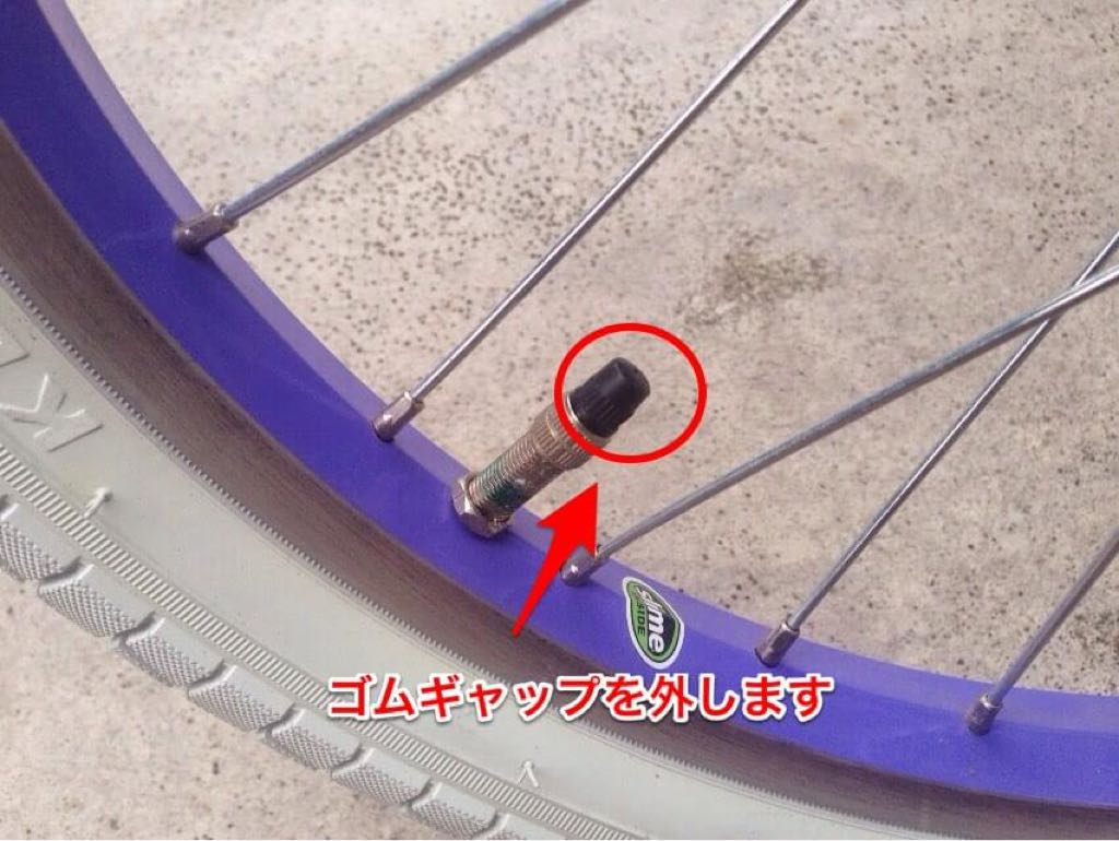 自転車の空気を入れるバルブ