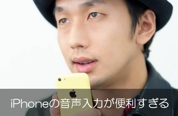 iPhone音声入力