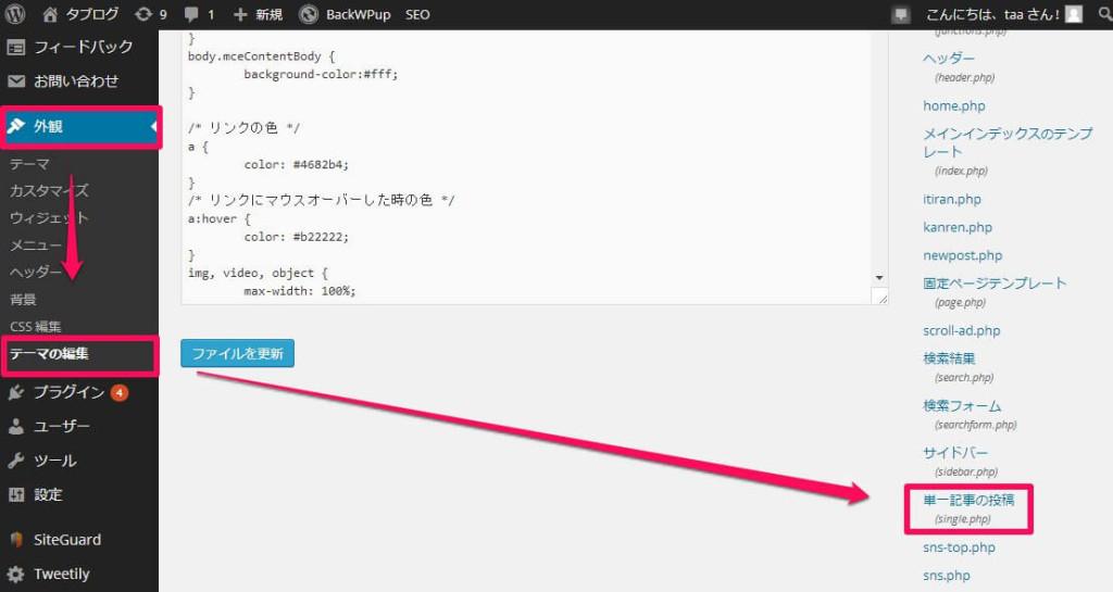 single php書き換え