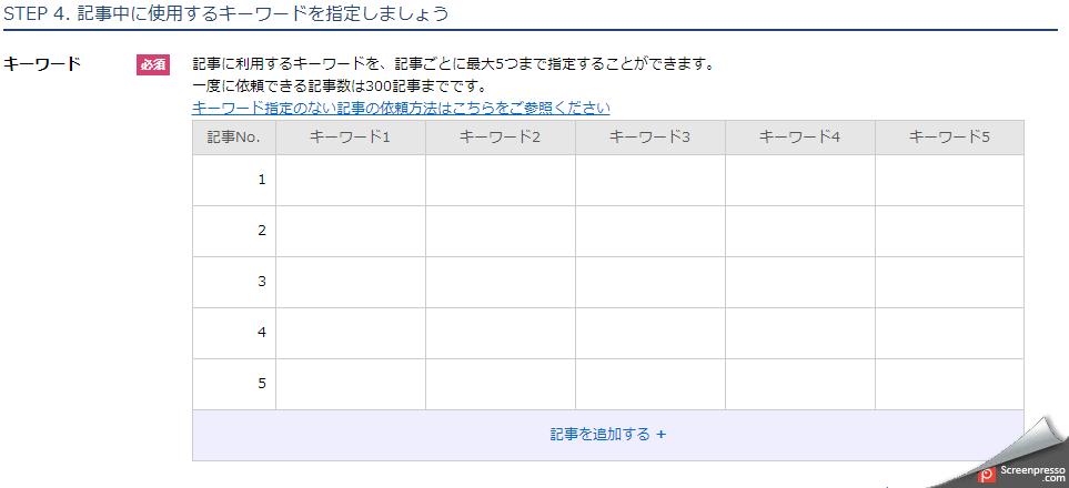 ランサー仕事依頼御4