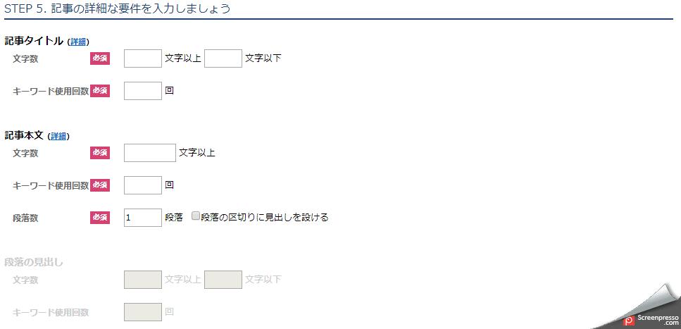 ランサー仕事依頼5