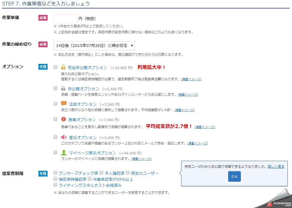 ランサー仕事依頼7