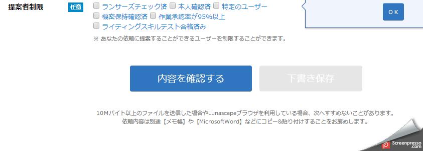 ランサー仕事依頼8