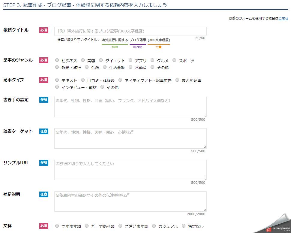 ランサー作業依頼3