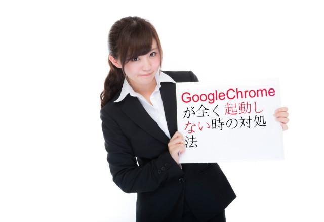 googlechrome起動しない