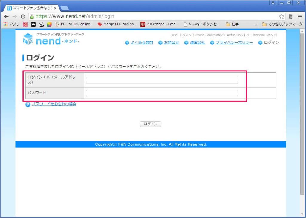 ネンドサイト登録1