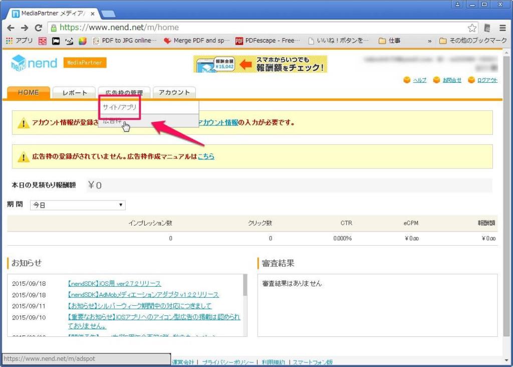 ネンドサイト登録2
