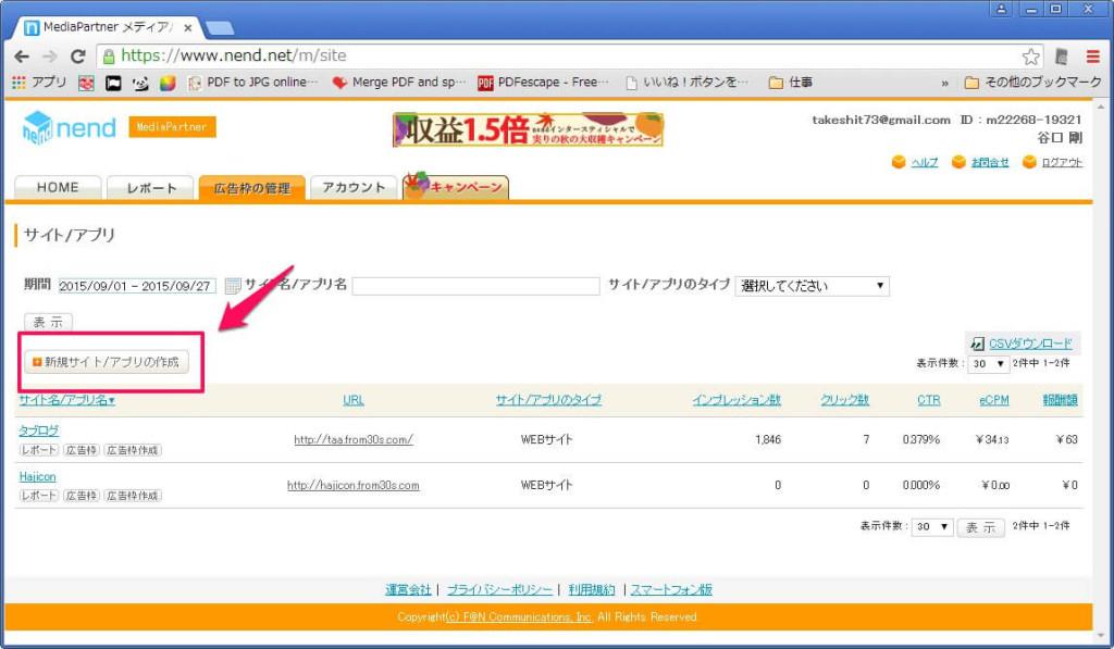 ネンドサイト登録4