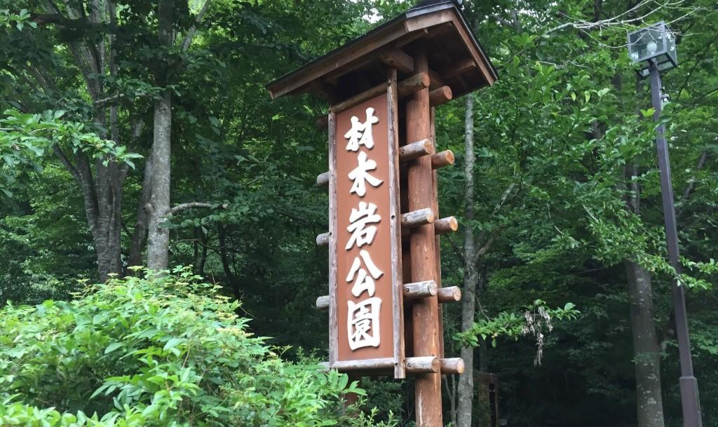 材木岩入り口