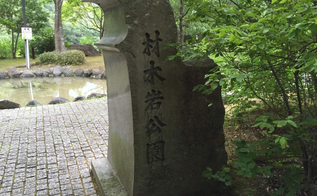 材木岩公園入り口