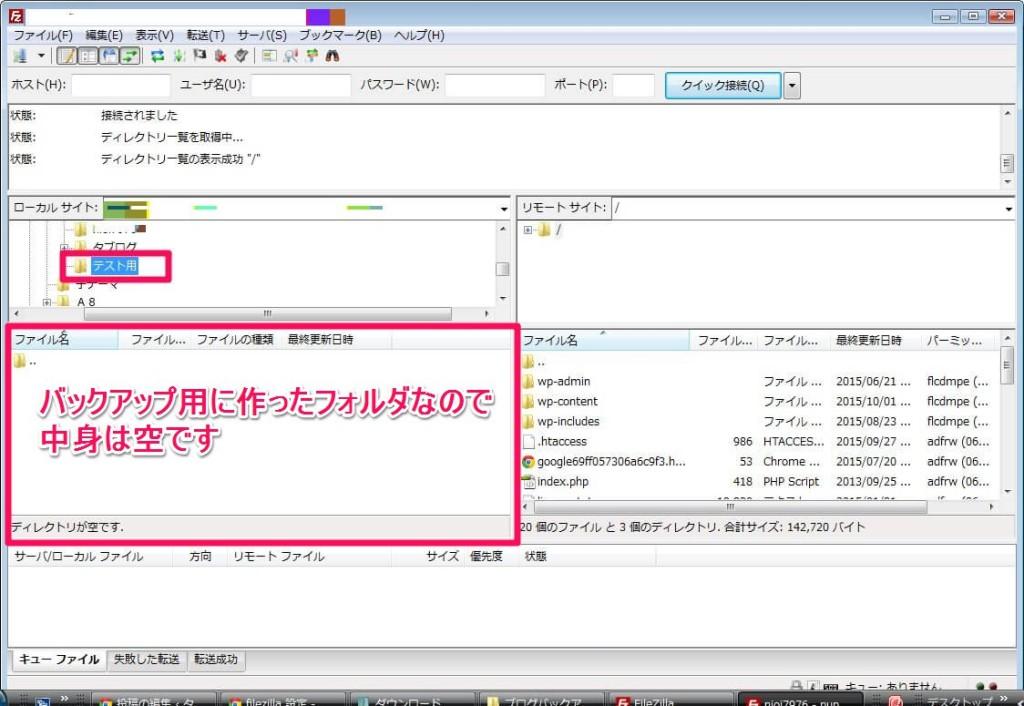 filezillaフォルダ選択_101115_014532_PM