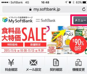 MYSoftbankメニュー