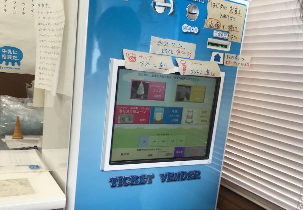 ソフトクリームの発券機
