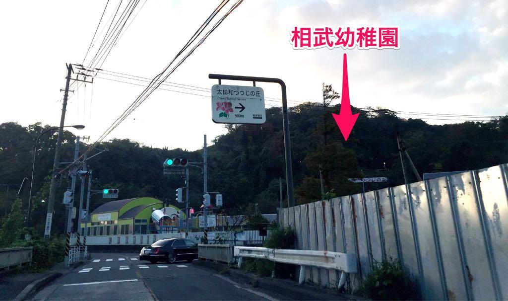 相武幼稚園のT字路信号