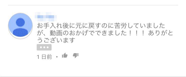 読者さんからの感謝のコメント