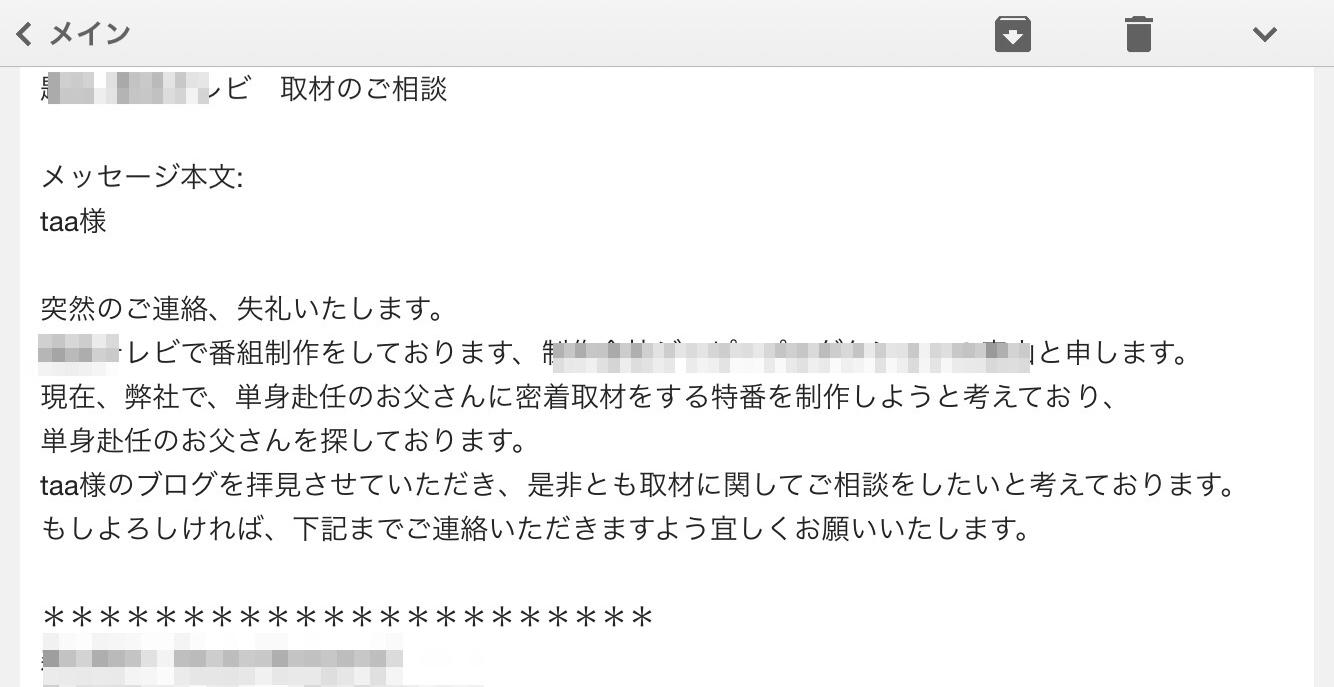 取材依頼のメール