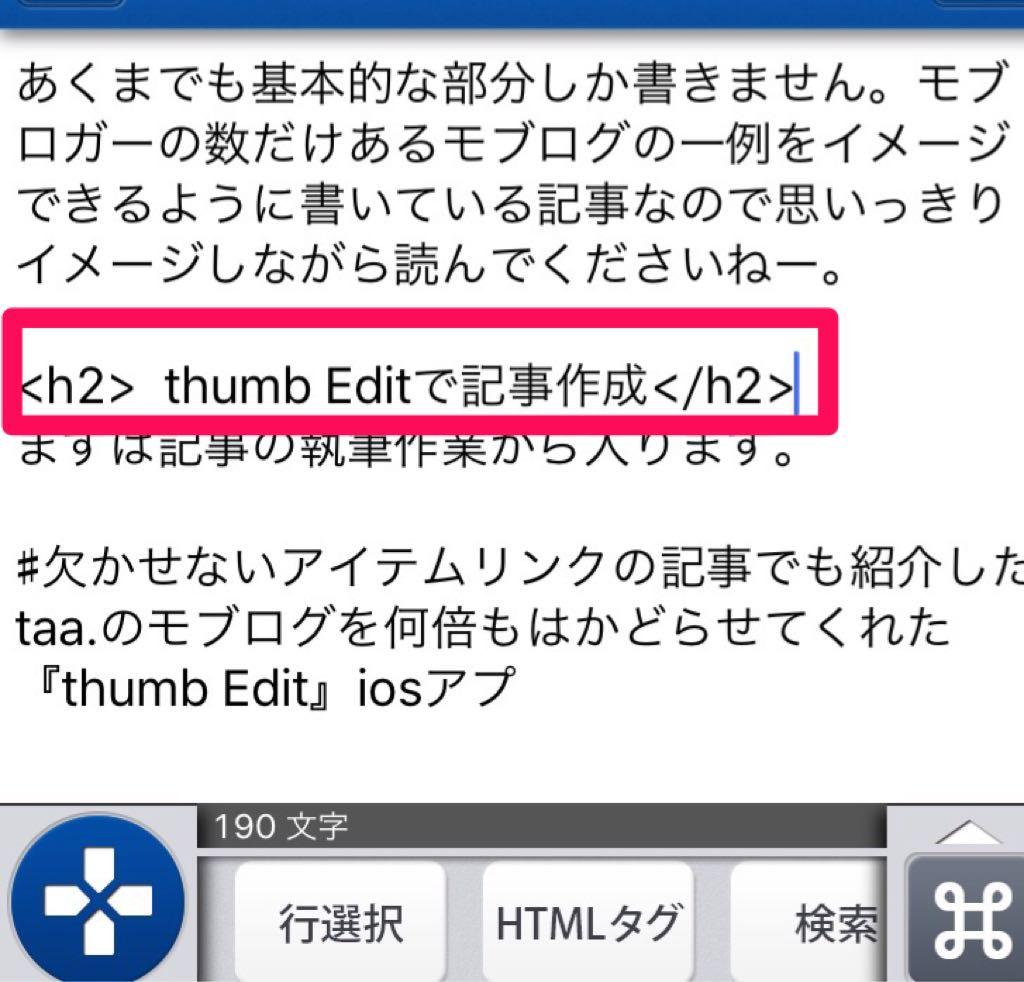 html挿入完了画像