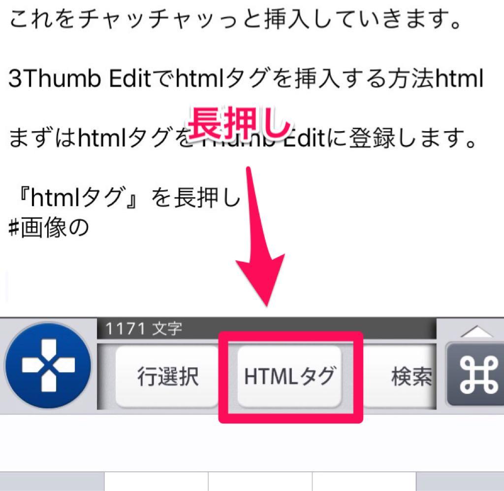 htmlタグボタン画像