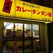 横浜最強の味!大河家のカレータンタン麺初めて行ったら食べて欲しい絶品メニュー