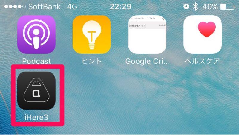 ihere3アプリ起動