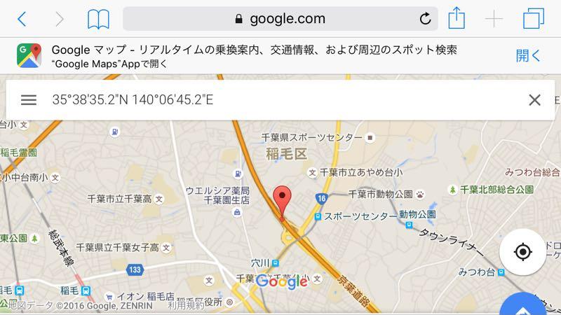 GPSデータから地図を開く