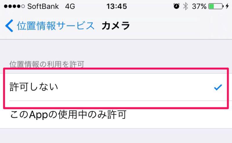 iPhone設定 位置情報許可しない
