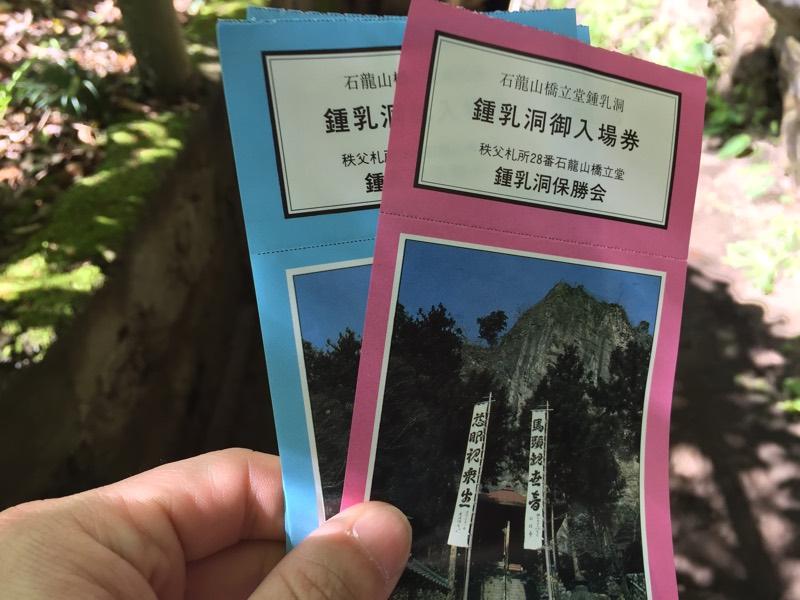 橋立鍾乳洞チケット画像
