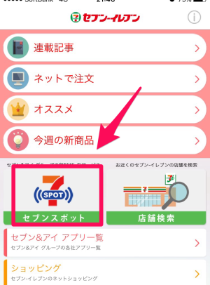 セブンアプリボタン