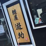 春日部麺屋 遊助看板