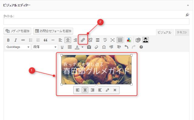 追加した画像にリンクを挿入