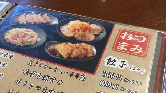 田所商店おつまみメニュー