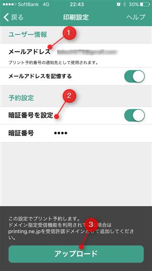 予約番号送信用メールアドレス