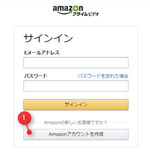 アマゾンプライム登録-サインイン