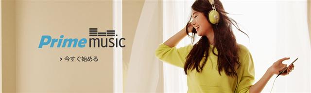 アマゾンプライミュージック