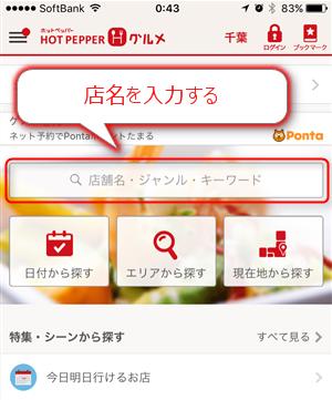 ホットペッパーグルメお店検索
