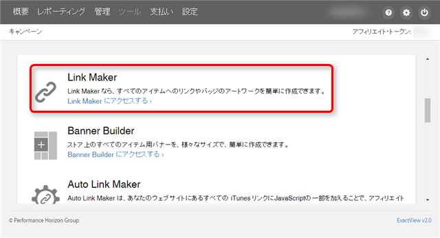 LinkMakerへ進む